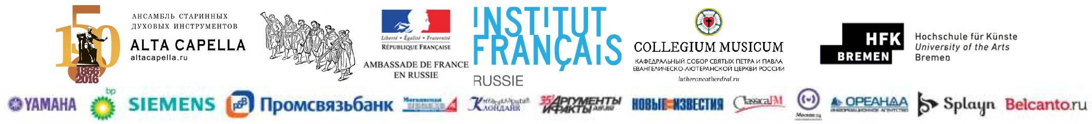 La-Renaissance-2015_спонсоры