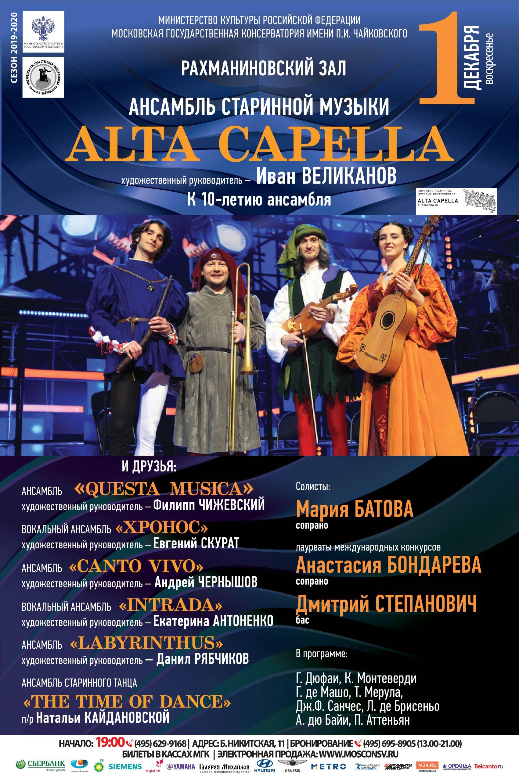К 10-летию ансамбля старинной музыки Alta Capella