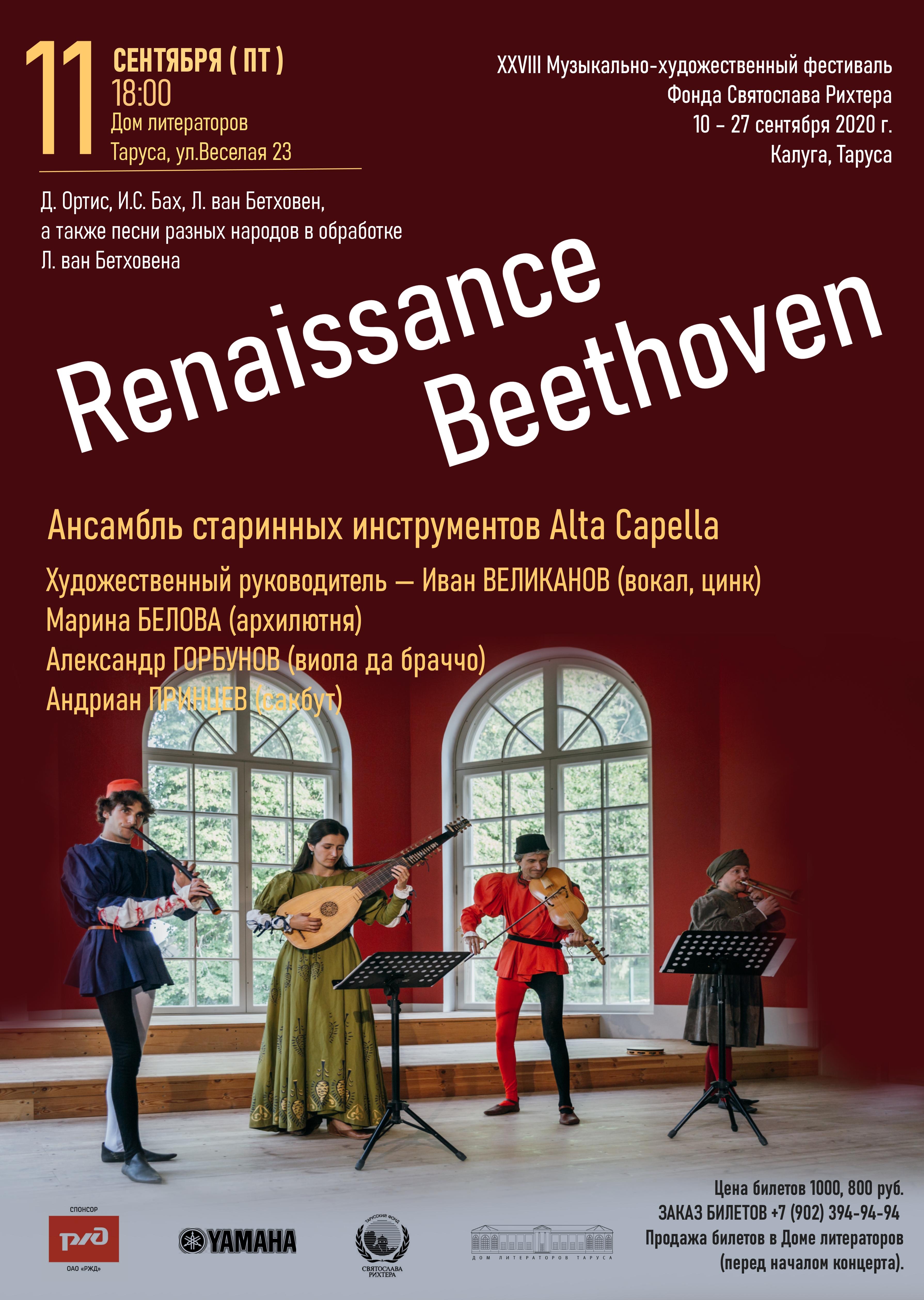 Renaissance Beethoven